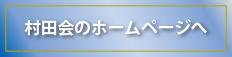 村田会のホームページ